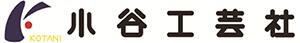 小谷工芸社